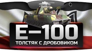 Толстяк с Дробовиком! (Обзор Е-100)(Лучшие моды World Of Tanks для патча 0.9.4 - http://www.youtube.com/watch?v=2lV-5wl6m38 Вконтакте - http://vk.com/thejoves Twitter ..., 2014-12-09T01:30:11.000Z)