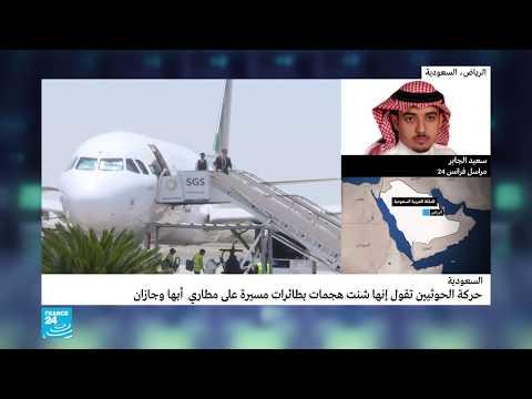 الحوثيون يستهدفون مطار أبها جنوب السعودية  - نشر قبل 2 ساعة