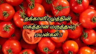 Benefits of Tomatoes in Tamil | Tomato Juice Skin Benefits | Healthy Life - Tamil.