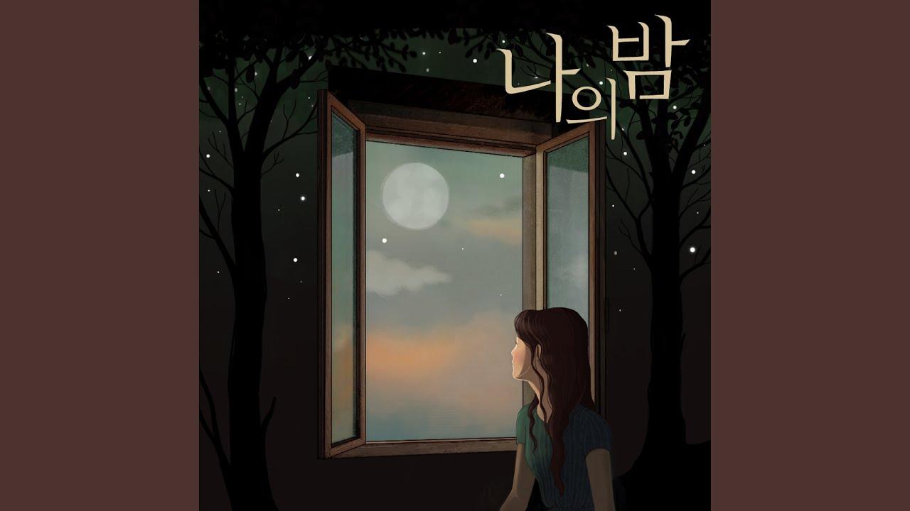 임상현 (Lim sang hyun) - 나의 밤 (My Night)