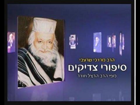 סיפורי צדיקים הרב מרדכי שרעבי