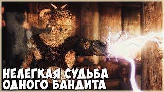 Skyrim РАЗБОЙНИК С НЕЛЁГКОЙ СУДЬБОЙ