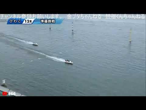 琵琶湖競艇ライブ 琵琶湖競艇場の特徴や予想・オッズ情報、ライブ動画やレース結果