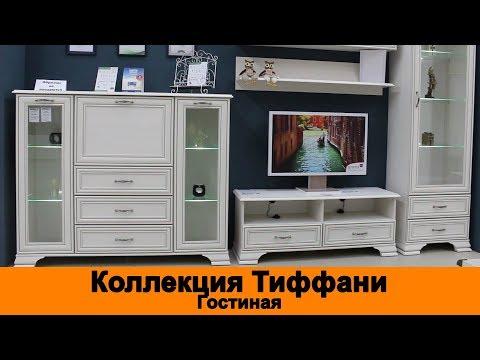 Белая мебель, гостиная Тиффани