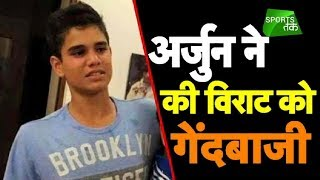Arjun Eyes 'Virat' Wicket | Sports Tak
