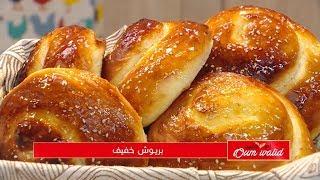 بريوش خفيف وصفات أم وليد Samira TV Wassafat Oum Walid