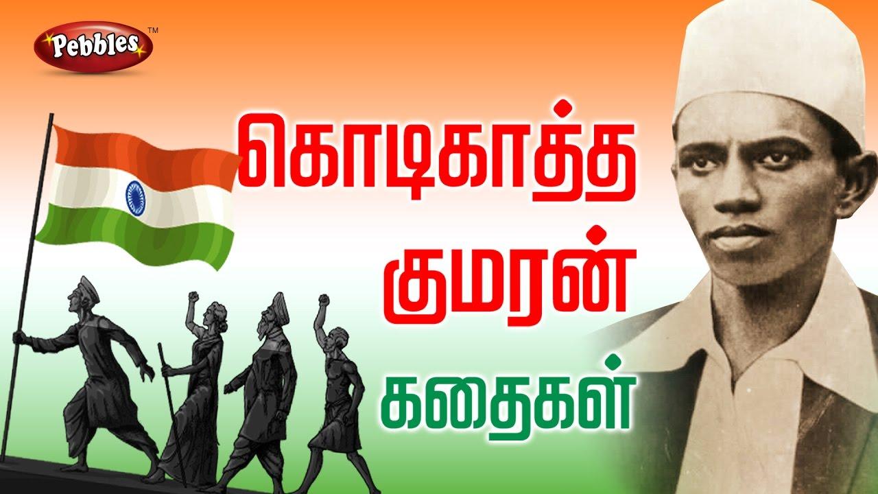 Kodi Katha Kumaran Stories in Tamil for Kids | Tamilnadu freedom fighters