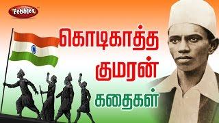 Kodi Katha Kumaran Stories in Tamil for Kids   Tamilnadu freedom fighters