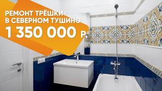 Ремонт трехкомнатной квартиры на Бульваре Яна Райниса, 4к3 в Северном Тушино за 1 350 000 рублей