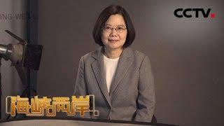 《海峡两岸》 20190930  CCTV中文国际