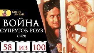 Война супругов Роуз (1989) / Кино Диван - отзыв /