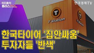 """한국타이어 장녀 """"부도덕 비리 조현범""""…"""