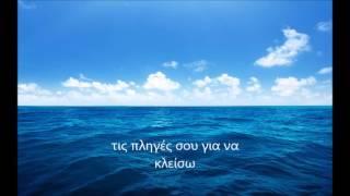 ΜΕΛΙΣΣΕΣ - ΤΟ ΚΥΜΑ (ΣΤΙΧΟΙ - LYRICS) 2016