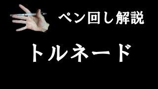 """ペン回し解説 """"トルネード"""""""