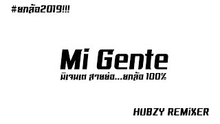 Download lagu #สายย่อ2K19 ซาวด์ตึบๆ [ Mi gente - มิเจนเต สายย่อเด้งๆ ของแท้100% ] HUBZY REMiXER สำรอง