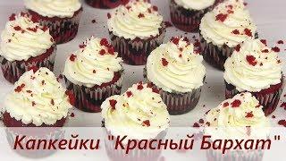 видео Капкейки Красный бархат - рецепт с фото