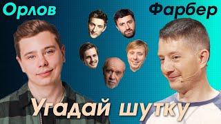 УГАДАЙ ШУТКУ #3: Долгополов, Павел Воля, Джордж Карлин, Масляков младший, Каргинов