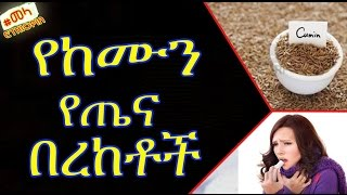 "Health Benefits of ""Kemun"" - የከሙን የጤና በረከቶች"