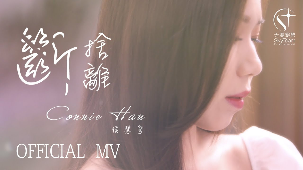 Connie Hau 侯慧寧 -《斷捨離》 Official Music Video
