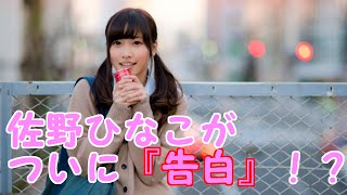 佐野ひなこが先輩への告白シーンを熱演!これで女優への道も開けた??