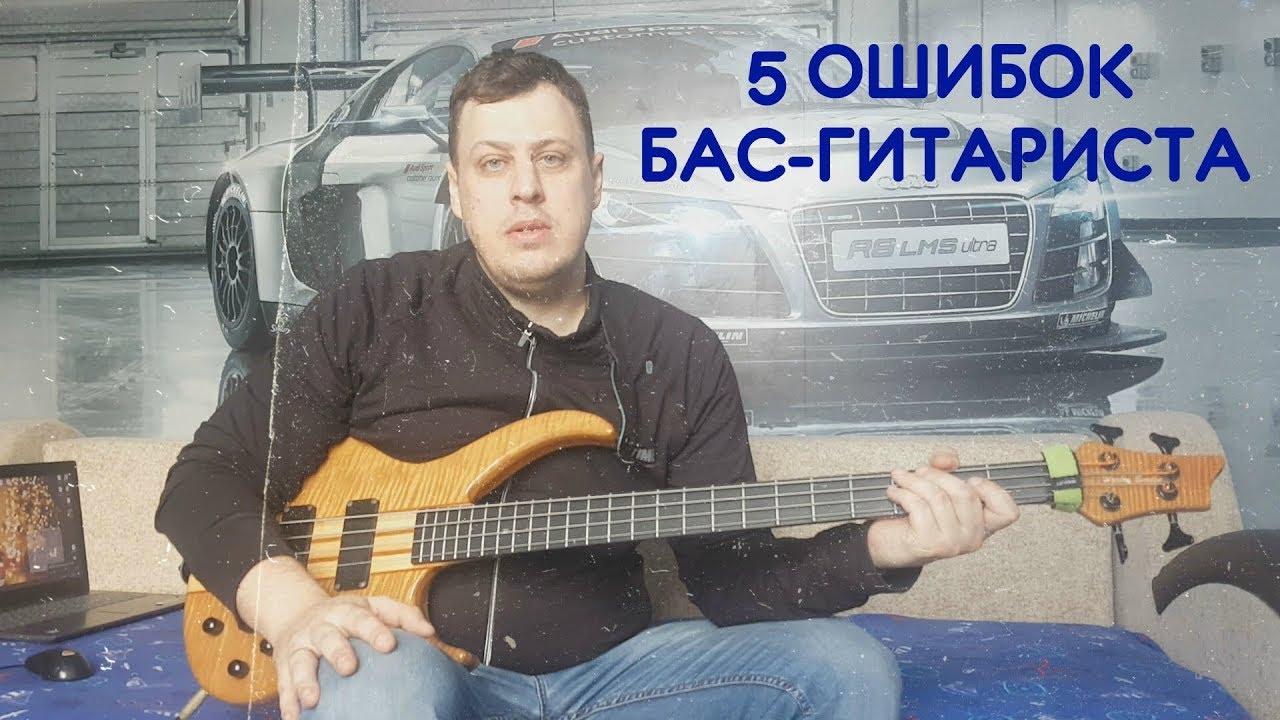 5 ошибок бас-гитариста