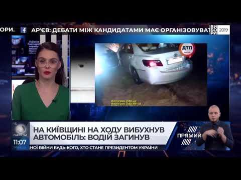 На Київщині під час руху вибухнув автомобіль
