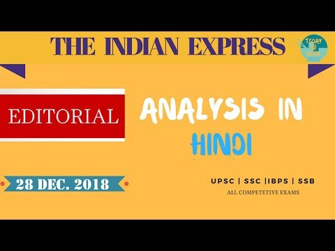 THE INDIAN EXPRESS EDITORIAL NEWSPAPER ANALYSIS - 28 December 2018 - [UPSC/SSC/IBPS]