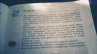 Гдз по литературе 33