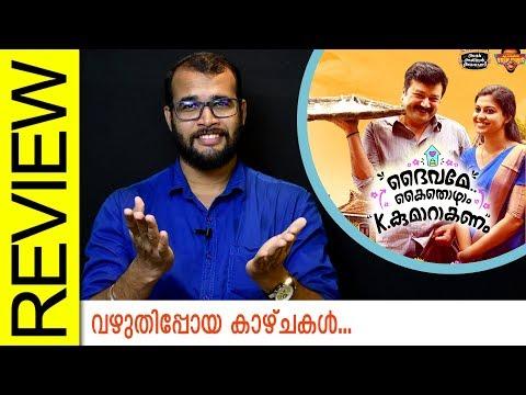 Daivame Kaithozham K. Kumarakanam Malayalam Movie Review by Sudhish Payyanur | Monsoon Media