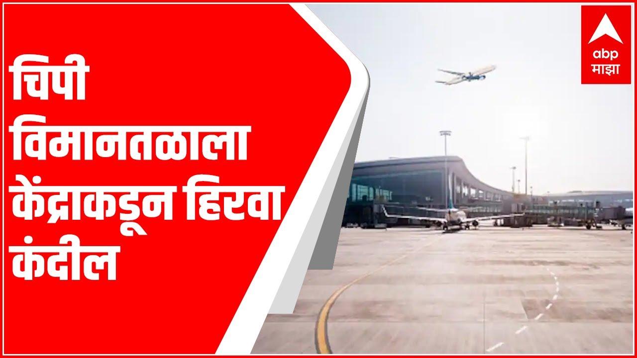 Download Sindhudurg तील Chipi विमानतळाला केंद्राकडून परवाना, विमानतळाच्या उद्घाटनाचा  मार्ग मोकळा : ABP Majha