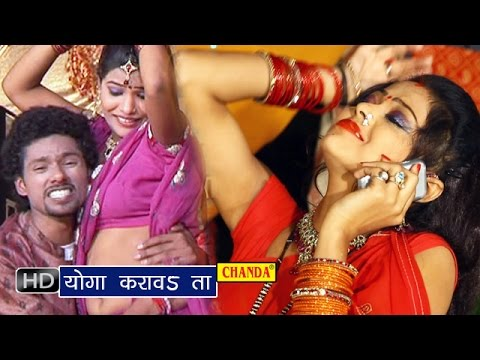 Yoga Karawa Ta || योगा करावा ता || Santosh Renu Yadav || New Bhojpuri Lattest Songs