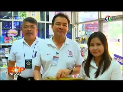 อาสาสมัครลูกเรือการบินไทย รายการ Topnews ออกอากาศ 11 มกราคม 2559 ช่อง 3 sd