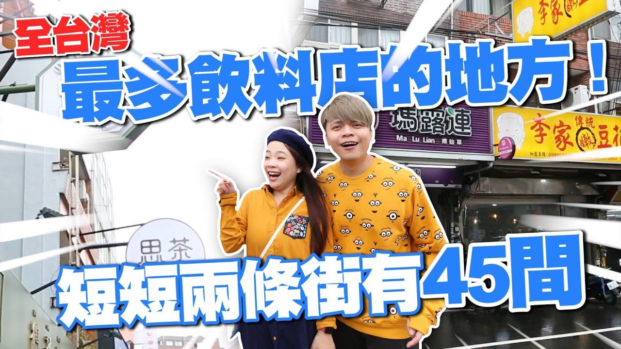 【嘎奇麥唬爛#58】全台灣最多飲料店的地方!短短兩條街有45間!(蔡阿嘎網路流言終結者)