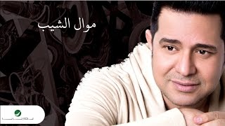 Hatem Al Iraqi ... Al Sheeb - With Lyrics | حاتم العراقي ... موال الشيب - بالكلمات
