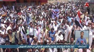 ثوار ساحة الحرية بتعز ينددون بالتطبيع الإماراتي مع الكيان الصهيوني