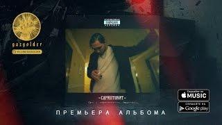 Скриптонит ft. Юрик Четверг - Я не улыбаюсь