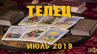 ТЕЛЕЦ - ПОДРОБНЫЙ ТАРО-прогноз на ИЮЛЬ 2019. Расклад на Таро.