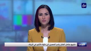 تشييع جثمان ياسر المصري