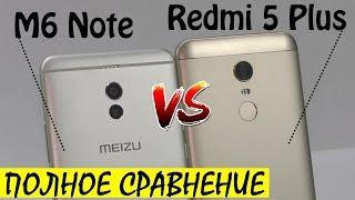Полное Сравнение Meizu M6 Note 64Gb и Xiaomi Redmi 5 Plus 64Gb