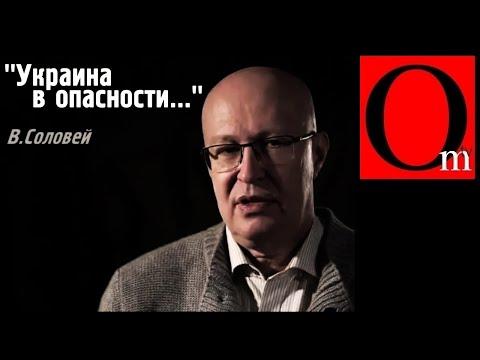 """""""Путин вцепился в Украину и не отпустит ее"""" - Валерий Соловей"""