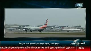 نشرة المصرى اليوم | تركيا تحذر مواطنيها من السفر إلى أمريكا