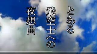 【水守美空】とある飛空士への夜想曲(劇中歌) とある飛空士への恋歌 検索動画 25
