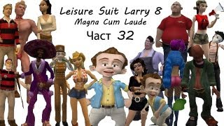 ПОРНО С ЛЕСБИЙКИ! ;D - Част 32 - Leisure Suit Larry 8: Magna Cum Laude