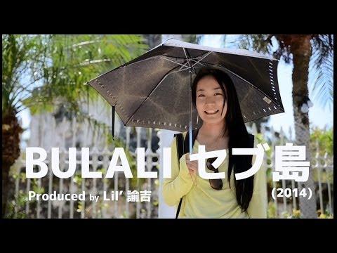 BULALI セブ島Mek Piisua[prod by Lil 諭吉] MV