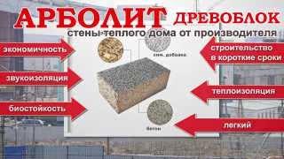 Видео Арболит, Преимущества арболитовых блоков(Завод по изготовлению арболитовых блоков, купить арболит в Казахстане http://arbolit.kz/, 2015-08-22T04:46:57.000Z)