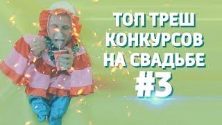 ТОП УЖАСНЫХ КОНКУРСОВ НА МЕРОПРИЯТИЯХ #3