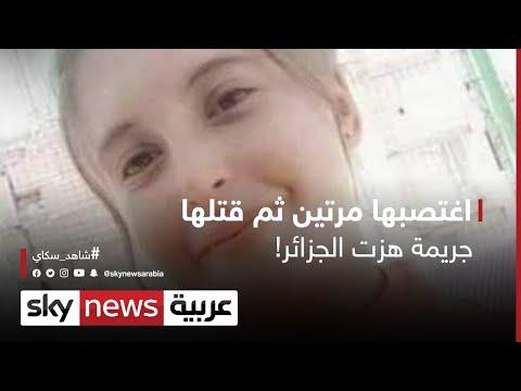 اغتصبها مرتين ثم قتلها.. جريمة هزت الجزائر