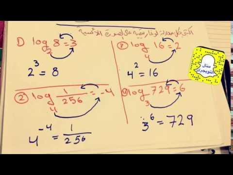 الدالة اللوغاريتمية للصف الثالث ثانوي الفصل الدراسي الأول Youtube