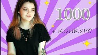 Gambar cover НАС 1000! + КОНКУРС
