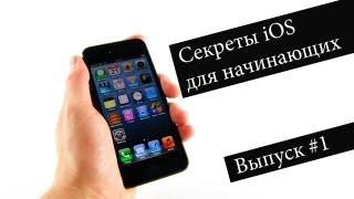 Секреты iOS для начинающих - Видео Урок